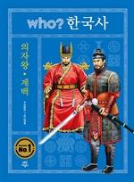 도서 이미지 - 후 who? 한국사 의자왕·계백