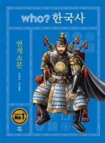 도서 이미지 - 후 who? 한국사 연개소문
