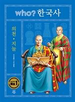 도서 이미지 - 후 who? 한국사 의천·지눌