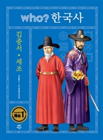 도서 이미지 - 후 who? 한국사 김종서·세조