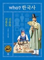 도서 이미지 - 후 who? 한국사 김홍도·신윤복