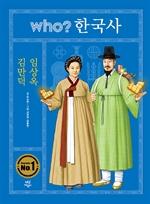 도서 이미지 - 후 who? 한국사 김만덕·임상옥