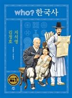도서 이미지 - 후 who? 한국사 김정호·지석영