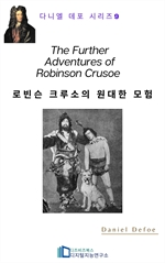 도서 이미지 - The Further Adventures of Robinson Crusoe