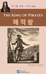 도서 이미지 - The King of Pirates