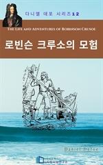 도서 이미지 - The Life and Adventures of Robinson Crusoe