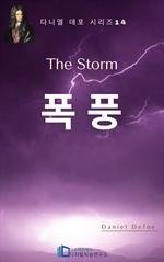 도서 이미지 - The Storm