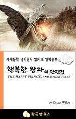 도서 이미지 - 행복한 왕자 외 단편집