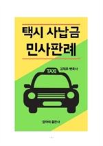 도서 이미지 - 택시 사납금 민사판례