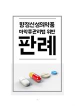 도서 이미지 - 향정신성의약품 마약류관리법 위반 판례