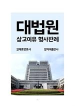 도서 이미지 - 대법원 상고이유 형사 판례
