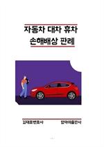 도서 이미지 - 자동차 대차 휴차 손해배상 판례
