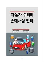 도서 이미지 - 자동차 수리비 손해배상 판례