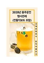 도서 이미지 - 2020년 음주운전 형사판례(전동킥보드 포함)
