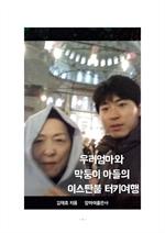 도서 이미지 - 우리엄마와 막둥이 아들의 이스탄불 터키여행