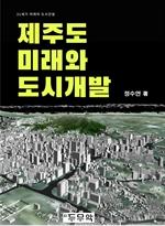 도서 이미지 - 제주도 미래와 도시개발
