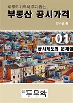 도서 이미지 - 아무도 가르쳐 주지않는 부동산공시가격 01