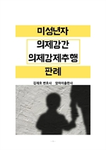 도서 이미지 - 미성년자 의제강간 의제강제추행 판례
