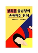 도서 이미지 - 성희롱 불법행위 손해배상 판례