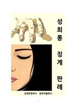 도서 이미지 - 성희롱 징계 판례
