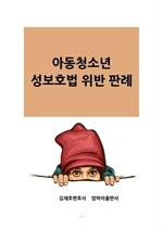 도서 이미지 - 아동청소년 성보호법 위반 판례