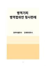 도서 이미지 - 병역기피 병역법위반 형사판례