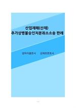 도서 이미지 - 산업재해(산재) 추가상병불승인처분취소소송 판례