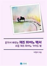 도서 이미지 - 혼자서 배우는 재즈피아노 백서