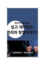 도서 이미지 - 변호사가 들려주는 쉽고 재미있는 범죄와 형벌이야기1