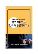 도서 이미지 - 변호사가 들려주는 쉽고 재미있는 범죄와 형벌이야기2