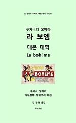 도서 이미지 - 라 보엠 대본 대역