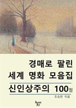 도서 이미지 - 경매로 팔린 세계 명화 모음집(신인상주의 100점)