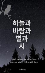 도서 이미지 - 하늘과 바람과 별과 시