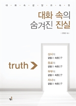 도서 이미지 - 대화 속의 숨겨진 진실 2