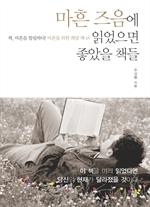 도서 이미지 - 마흔 즈음에 읽었으면 좋았을 책들 2