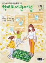 도서 이미지 - 학교도서관저널 2021년 3월호(통권111호)