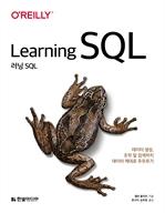 도서 이미지 - 러닝 SQL