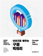 도서 이미지 - 이야기로 배우는 구글 빅쿼리