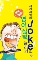 도서 이미지 - 세계제일의 Joke로 영어실력 늘리기