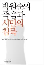 도서 이미지 - 박원순의 죽음과 시민의 침묵