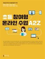 도서 이미지 - 초등 참여형 온라인 수업 A2Z