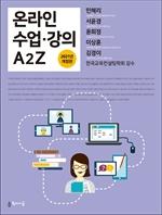도서 이미지 - 온라인 수업·강의 A2Z (2021년 개정판)