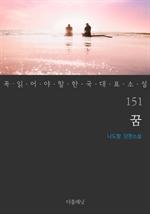 도서 이미지 - 꿈 (꼭 읽어야 할 한국 대표 소설 151)