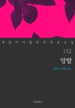 도서 이미지 - 앙탈 (꼭 읽어야 할 한국 대표 소설 152)
