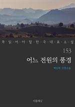 도서 이미지 - 어느 전원의 풍경 (꼭 읽어야 할 한국 대표 소설 153)