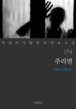 도서 이미지 - 주리면 (꼭 읽어야 할 한국 대표 소설 154)