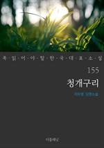 도서 이미지 - 청개구리 (꼭 읽어야 할 한국 대표 소설 155)