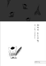 도서 이미지 - 파리의 스노우캣