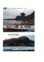 도서 이미지 - 탐라 9룡 길 따라