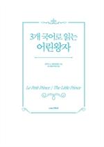 도서 이미지 - 3개 국어로 읽는 어린왕자
